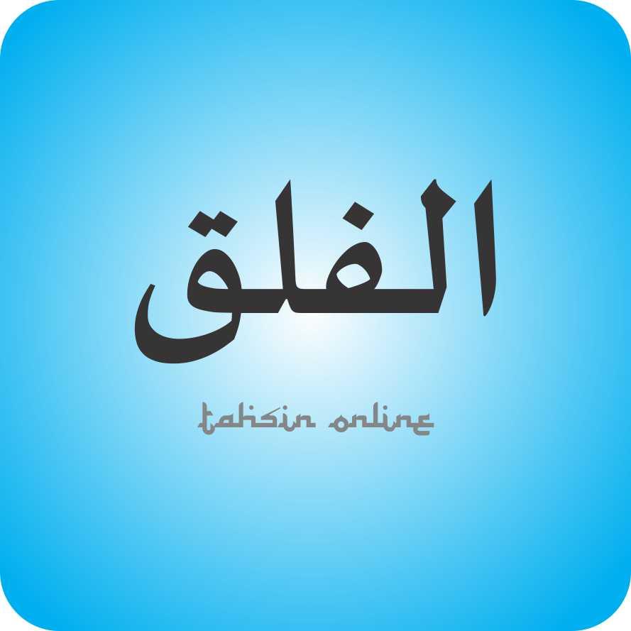 Hukum Tajwid Al Quran Surat Al Falaq Ayat 1 5 Lengkap Dengan