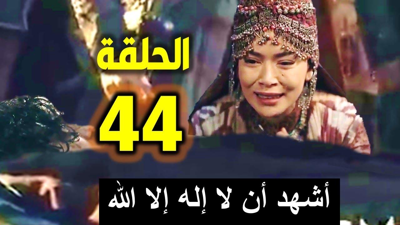 تحليل الحلقة 44 مسلسل قيامة المؤسس عثمان ابن ارطغرل الغازي