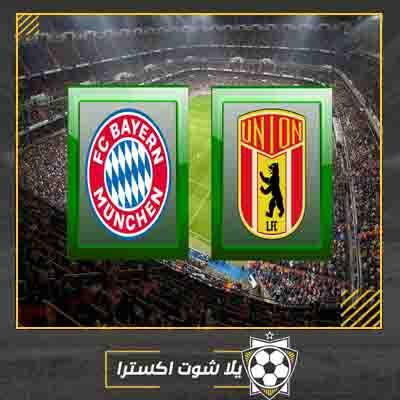 بث مباشر مباراة بايرن ميونخ ويونيون