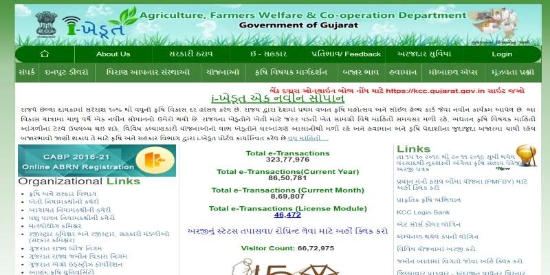 ikhedut Portal: ikhedut Registration, ikhedut gujarat gov in | सरकारी योजनाएँ