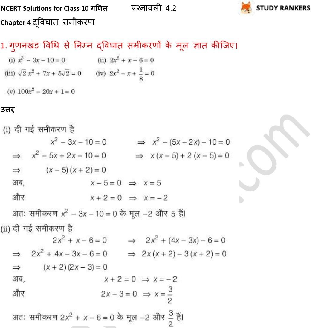 NCERT Solutions for Class 10 Maths Chapter 4 द्विघात समीकरण प्रश्नावली 4.2 Part 1