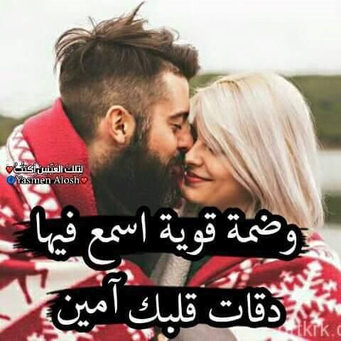 صورحب وعشق ورومانسيه مكتوب عليها كلام حب للعاشقين 2019 يلا صور