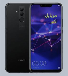 سعر هواوى ميت 20 لايت Huawei Mate 20 Lite في مصر اليوم
