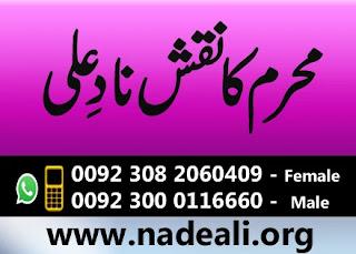 muharram-k-naqsh-nad-e-ali - https://www.nadeali.org/