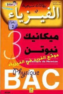 تحميل بطاقات منهجية في الفيزياء3 ـ ميكانيك نيوتن pdf ، مولود أوراغ ، التحولات النووية ،الظواهر الكهربائية ، حركة جسم صلب
