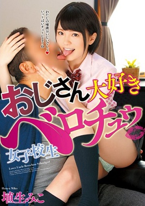 Uncle Love Berochuu School Girls Home Sweet Home Miko [SERO-322 Miko Hanyu]
