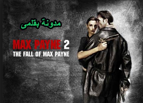 تحميل لعبة max payne 1 كاملة مضغوطة من ميديا فاير
