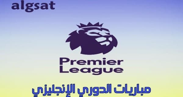 مباريات يوم السبت 28 ديسمبر 2019 و القنوات الناقلة على جميع الاقمار حصريا