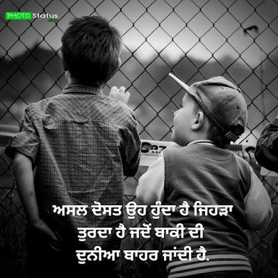 Best Friend Status in Punjabi for Girl