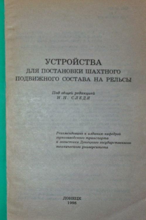 Книга Устройства для постановки шахтного подвижного состава на рельсы