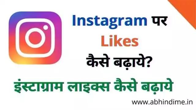 instagram par like kaise badhaye