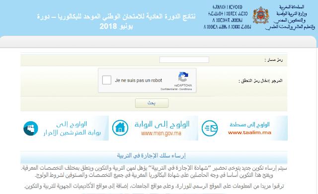 نتائج الدورة الاستدراكية للامتحانات الباكالوريا 2020 بالمغرب
