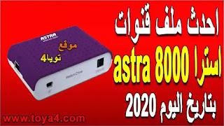 احدث ملف قنوات استرا astra 8000  بتاريخ اليوم 2020