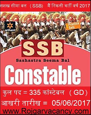 http://www.rojgarvacancy.com/2017/05/335-constable-gd-sashastra-seema-bal.html