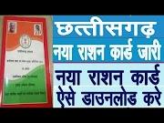 Chhattisgarh Ration Card New List | राशन कार्ड की विस्तृत जानकारी देखें | राशन कार्ड में नाम देखे |