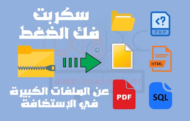 سكربت فك الضغط عن الملفات الكبيرة في الإستضافة دون الحاجة إلى صلاحيات أو التعديل على ملف php.ini