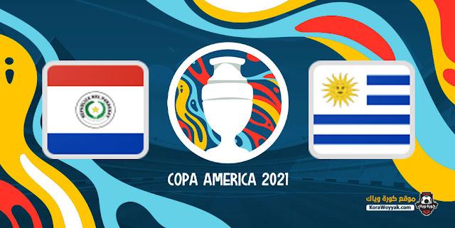 نتيجة مباراة أوروجواي وباراجواي اليوم 29 يونيو 2021 في كوبا أمريكا 2021