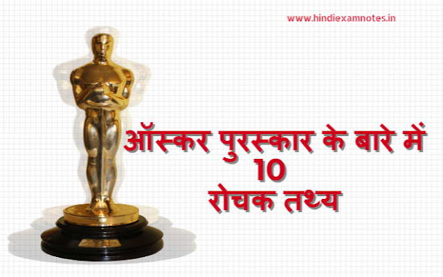 10 Interesting Facts About Oscar Awards