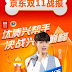 161111 汰渍 and 1号店 Weibo Update with EXO