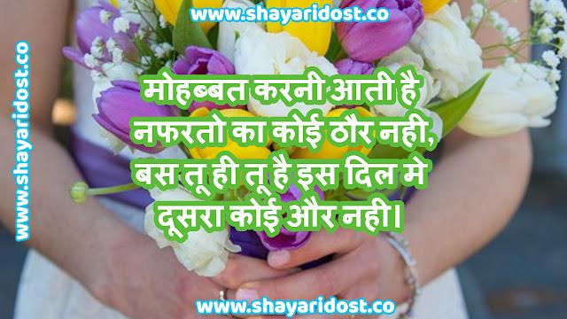 Love Shayari Hindi images