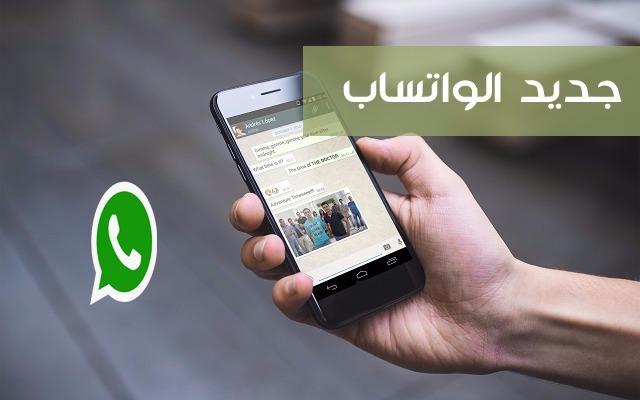 سارع وحمل النسخة الجديدة لتطبيق الواتساب وارسل الرسائل إلى أصدقاءك بدون أنترنت