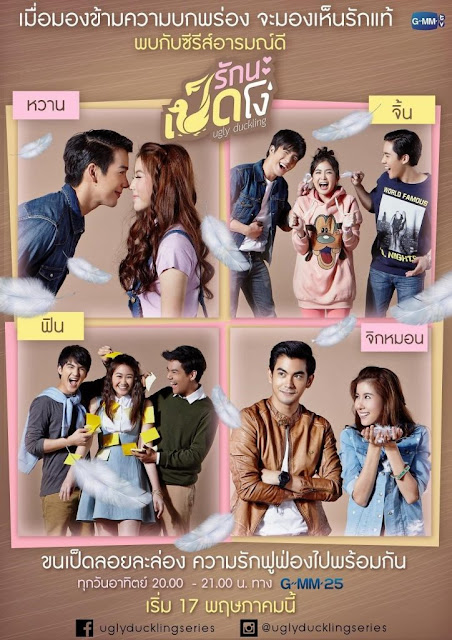 Download Ugly Duckling The Series: Perfect Match Part 1 (2015) Sub Indo