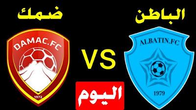 مباراة ضمك والباطن كورة اكسترا مباشر 20-1-2021 والقنوات الناقلة في الدوري السعودي
