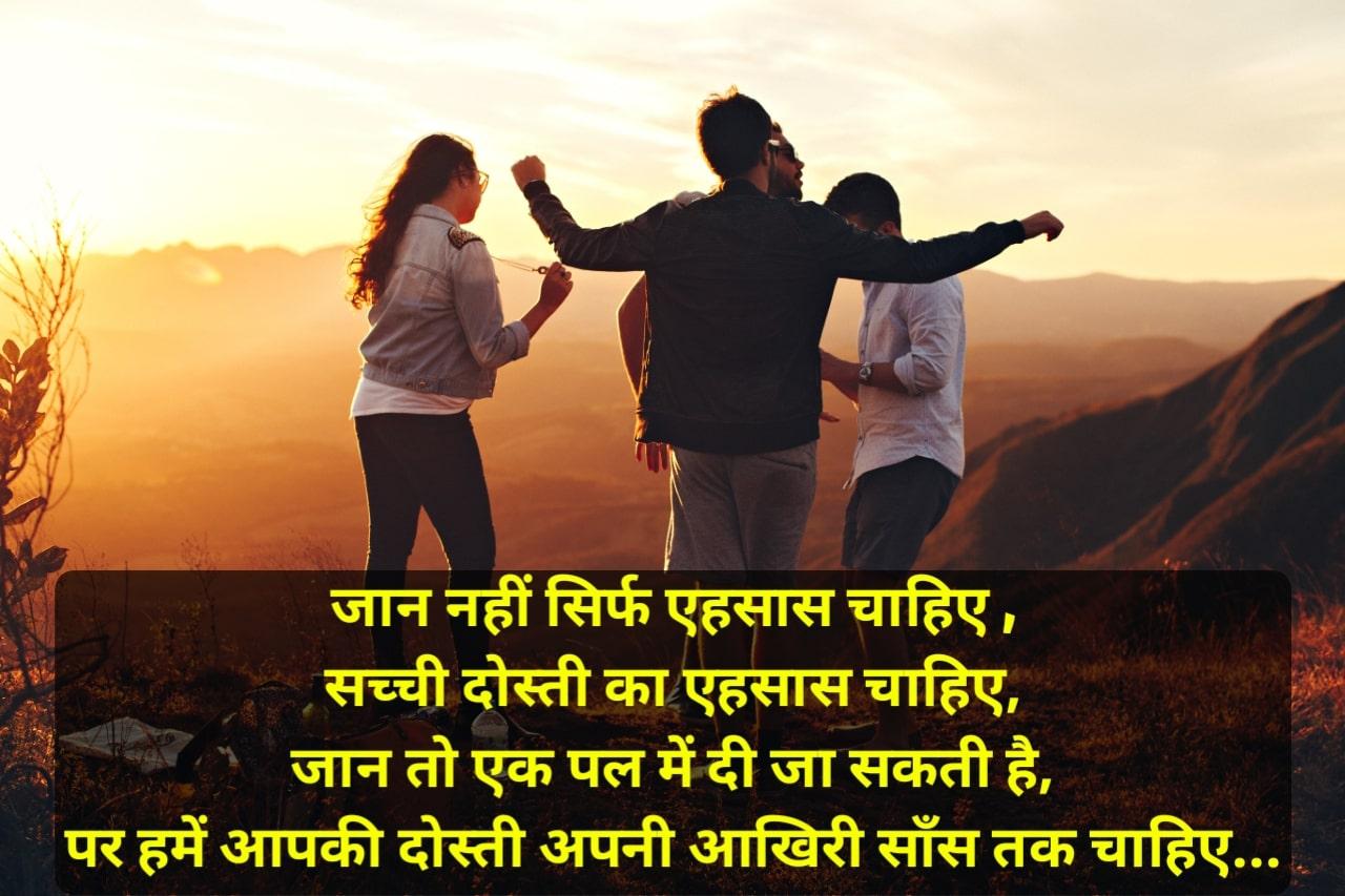 Hindi dosti shayari image download