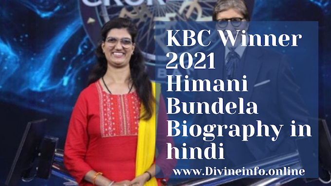 himani bundela biography in hindi !kbc winner 2021 | हिमानी बुंदेला जीवन परिचय