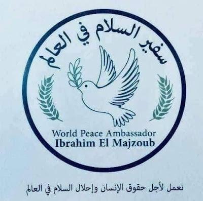السراج يتدارس تعزيز التعاون المشترك مع مكتب السفير السلام فى العالم