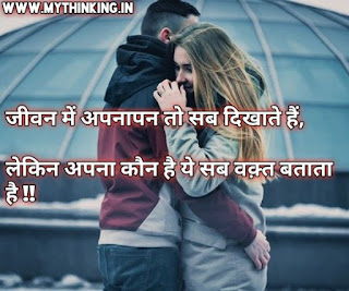 Relation Quotes in Hindi