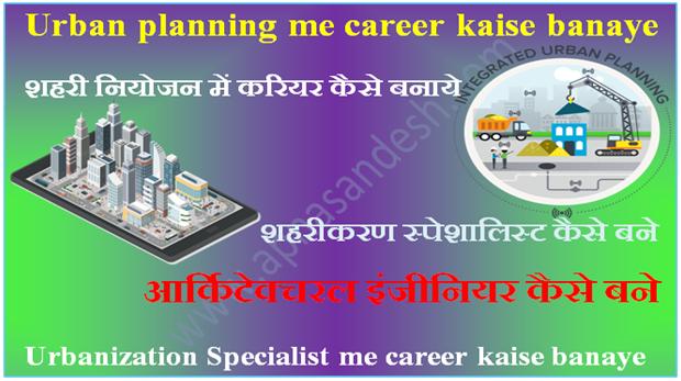 urban planning me career kaise banaye - शहरी नियोजन में करियर कैसे बनाये