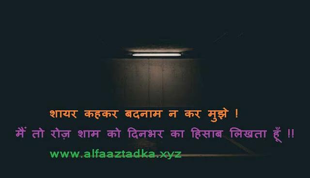 Sher Aur Shayari