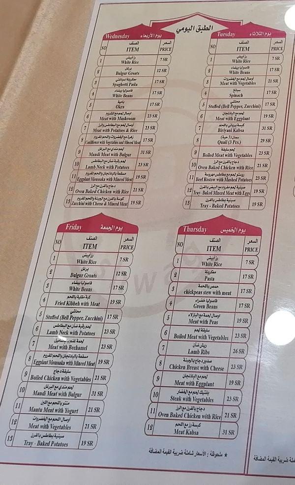 منيو مطعم اشواق التركي