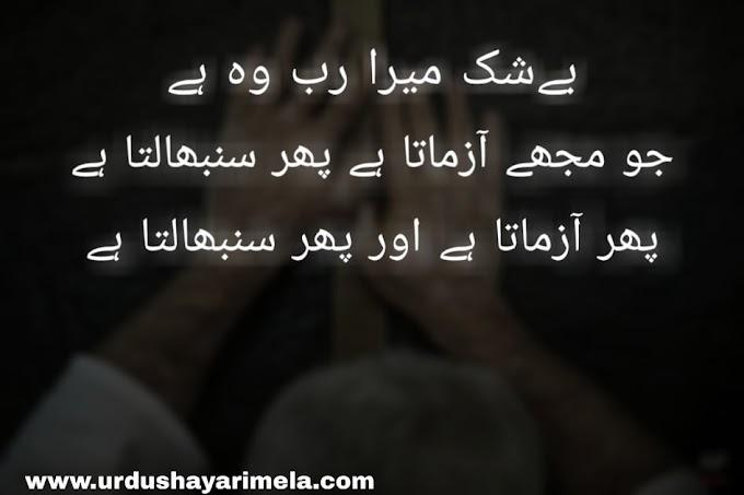Beshak Mera Rab Wo Hai Jo Mujhe Azmata Hai/Urdu Poetry Sad