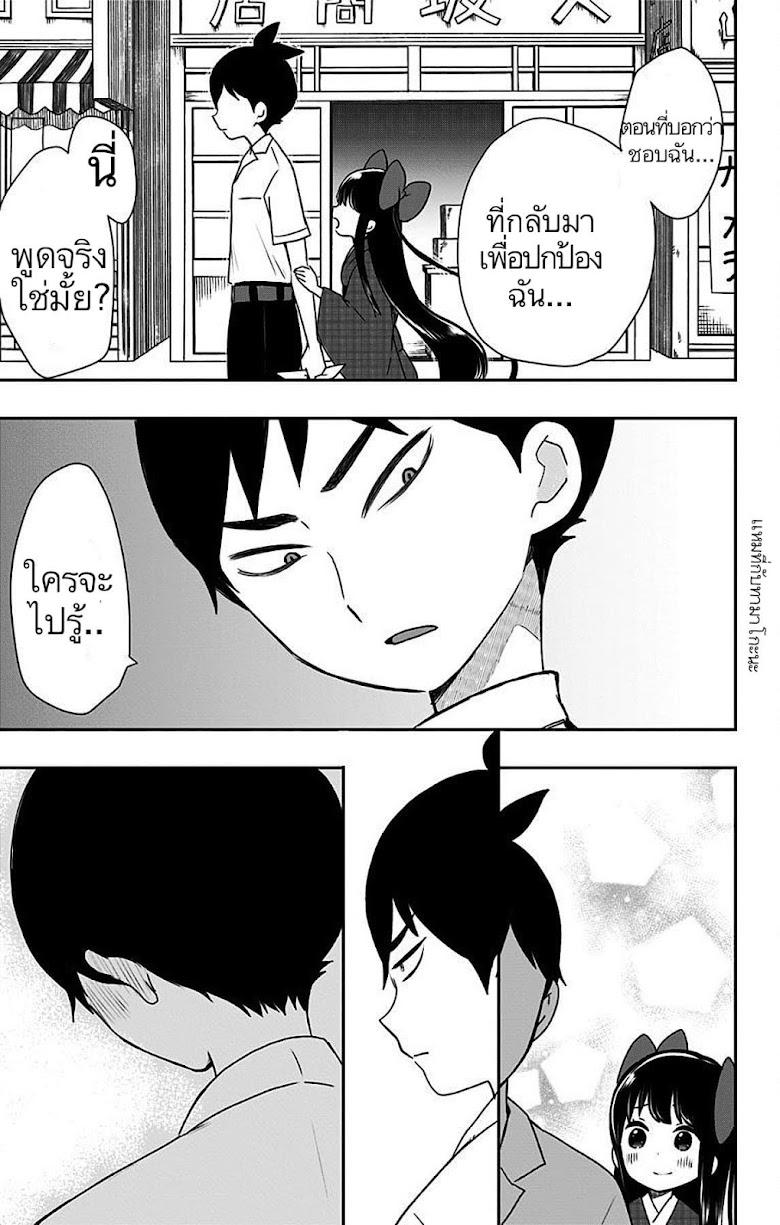 Shouwa Otome Otogibanashi - หน้า 13