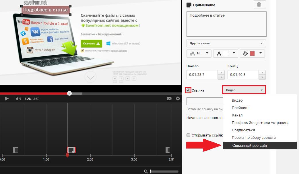 Связанный веб-сайт в аннотации к видео на Ютубе