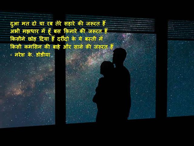 दुआ मत दो या रब तेरे सहारे की जरूरत हैं Hindi Muktak By Naresh K. Dodia