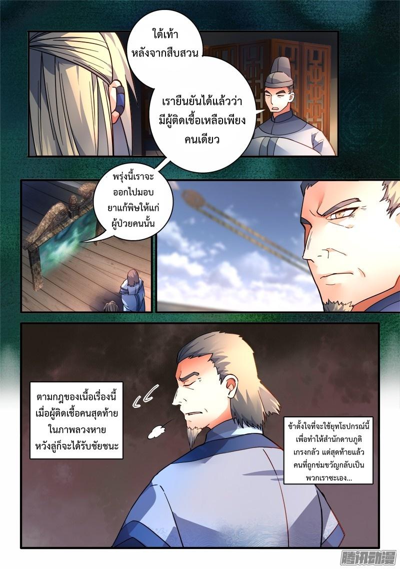 อ่านการ์ตูน Spirit Blade Mountain 193 ภาพที่ 5
