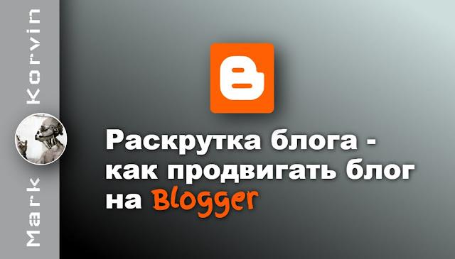 Как продвигать блог на Blogspot