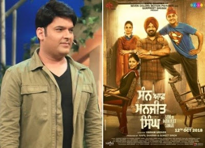 #instamag-kapil-sharma-unveils-release-date-of-son-of-manjeet-singh