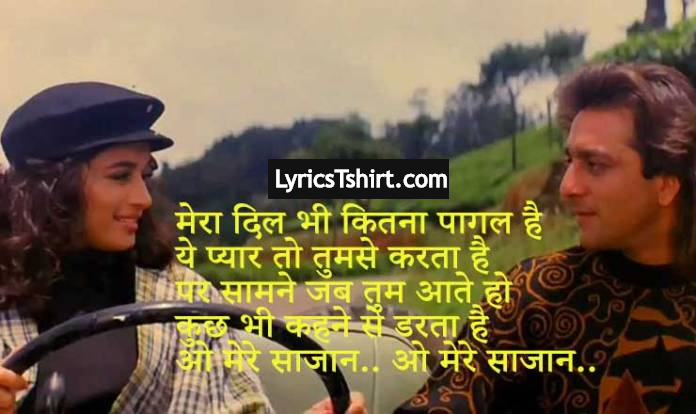 Mera Dil Bhi Kitna Pagal Hai Lyrics in Hindi