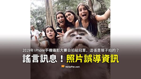 2019年iPhone手機攝影大賽自拍組冠軍作品 手機被猴子搶走 這張是猴子拍的 謠言 照片
