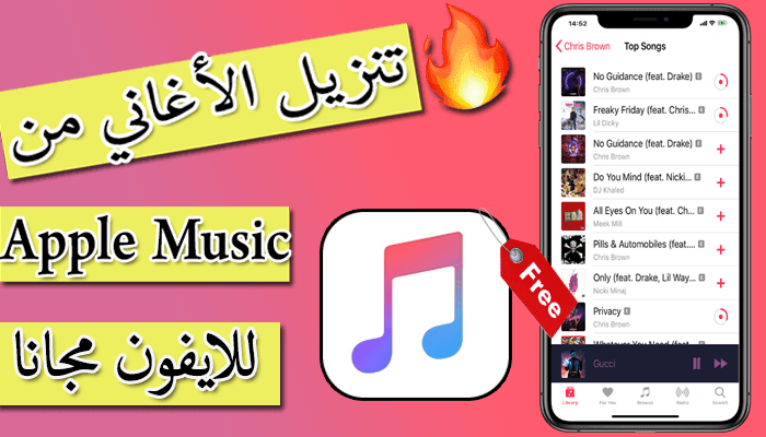 https://www.arbandr.com/2019/08/Download-songs-from-Apple-Music-without-jailbreak.html