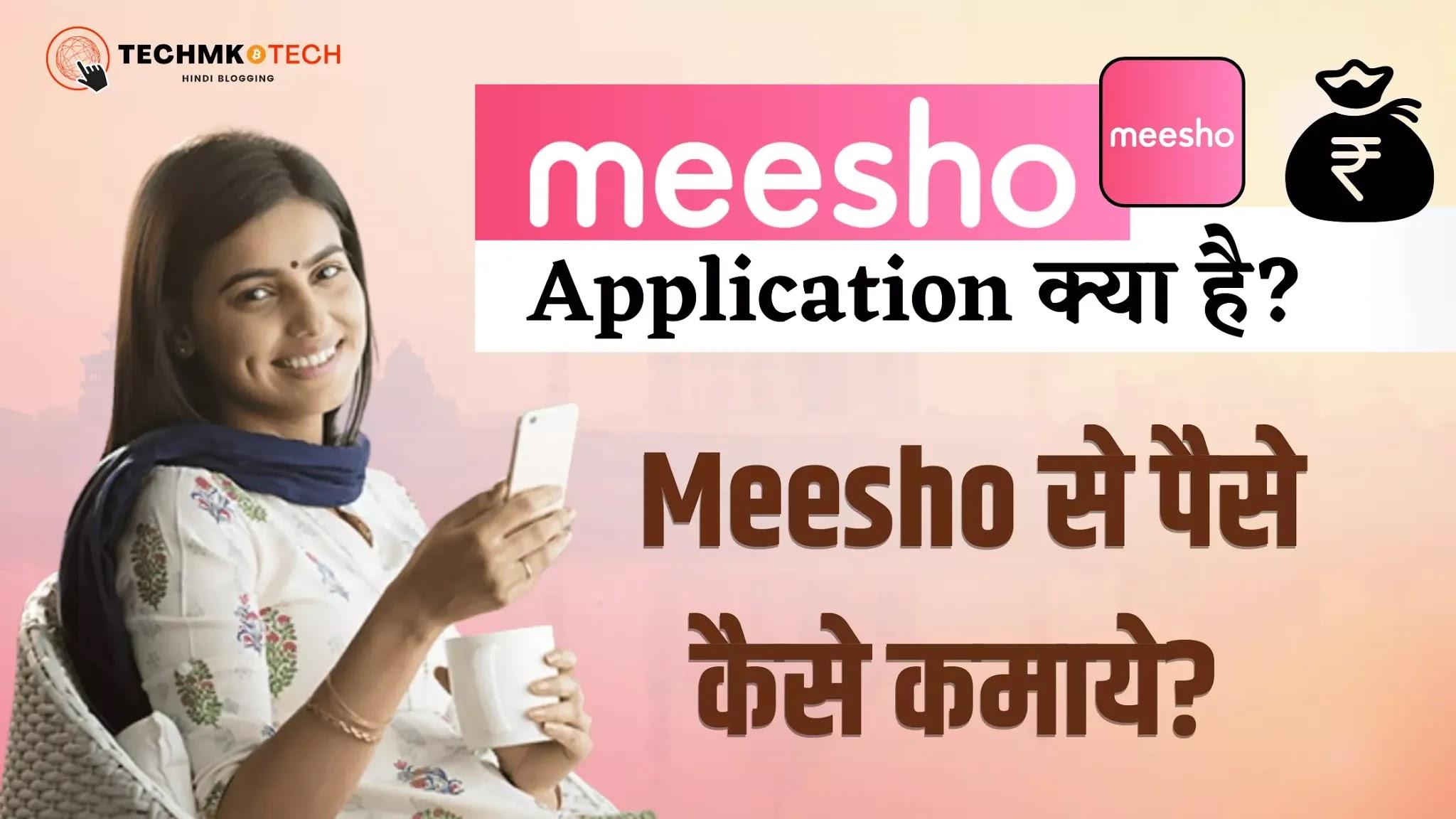 Meesho-app-kya-hai-in-hindi, meesho app kya hai, What is meesho app, मीशो ऐप क्या है,