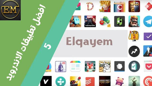 https://www.elqayem.com/2021/06/android-app-5.html