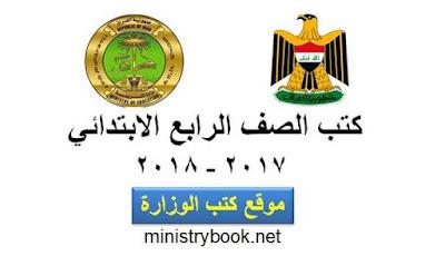 تحميل كتب الصف الرابع الابتدائي 2017-2018 pdf العراق
