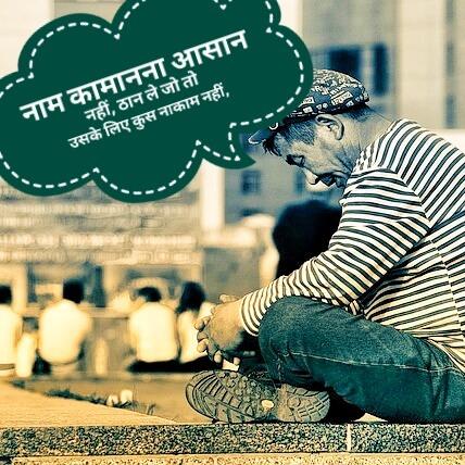 111 मुफ्त में दुनिया की सबसे Good Shayari Picture डाउनलोड करें ।