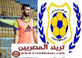 شعار النادى الإسماعيلى + باهر المحمدى