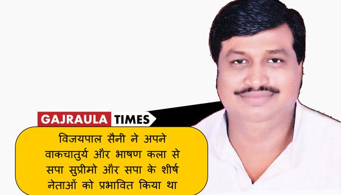 vijaypal-saini-amroha-samajwadi
